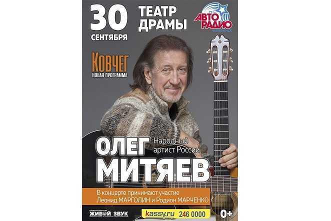 Олег Митяев с новой концертной программой «Ковчег»