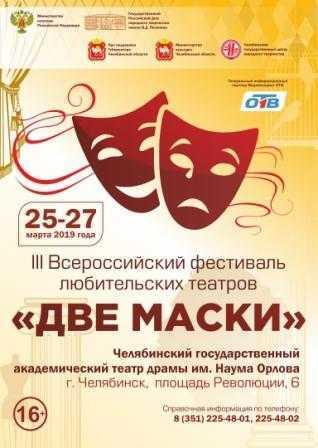 Театральный фестиваль «Две маски» соберет в Челябинске коллективы со всей страны