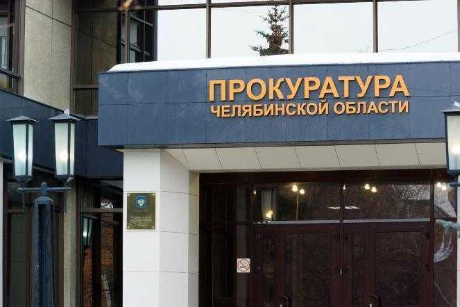 В Челябинске назначен и.о. руководителя прокуратуры области