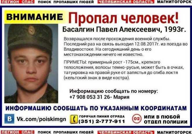 Военнослужащий изМагнитогорска пропал, когда возвращался домой напоезде