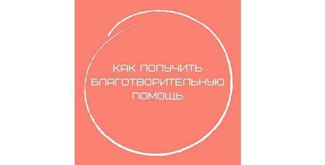 В Челябинске более миллиона рублей поступило на благотворительный счет