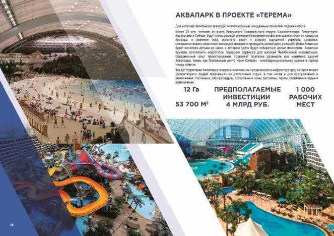 Назападе Челябинска построят наибольший аквапарк в Российской Федерации