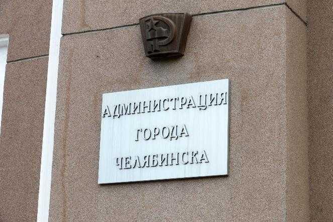 В администрации Челябинска новое назначение