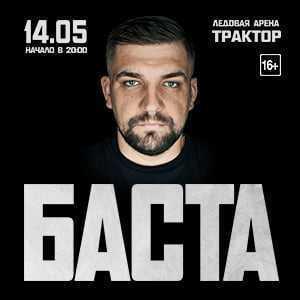 В Челябинск приедет Баста в рамках его грандиозного «Баста-тура»