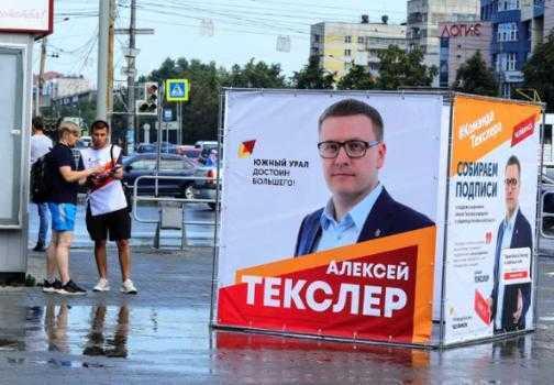 В Челябинске идет сбор подписей в поддержку Алексея Текслера
