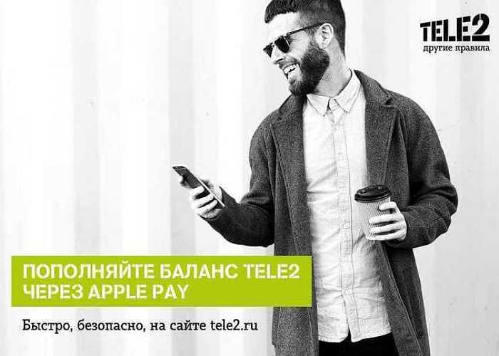 Tele2 запустил пополнение счёта через Apple Pay
