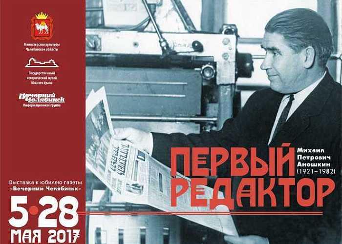 Памяти первого редактора «Вечерки»: вЧелябинске открылась выставка, приуроченная к Михаилу Аношкину