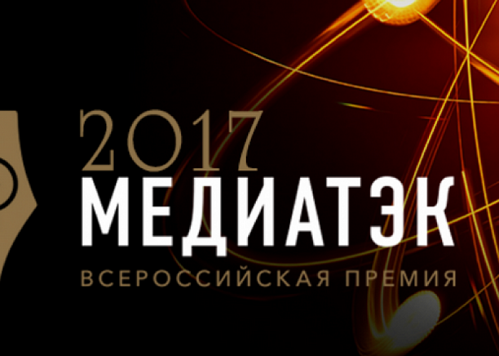 «НОВАТЭК-Челябинск» победил вовсероссийском конкурсе