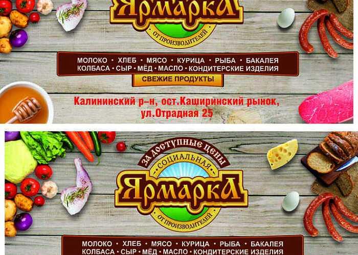 Продукты понизким ценам можно приобрести наярмарке вЧелябинске